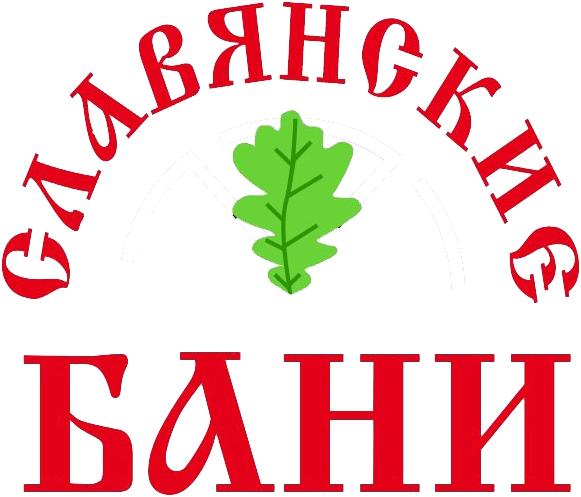 Славянские Бани