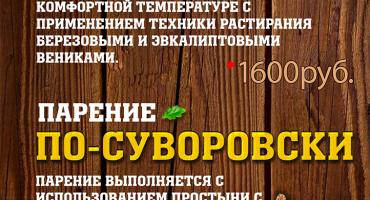 novinki-pareniya