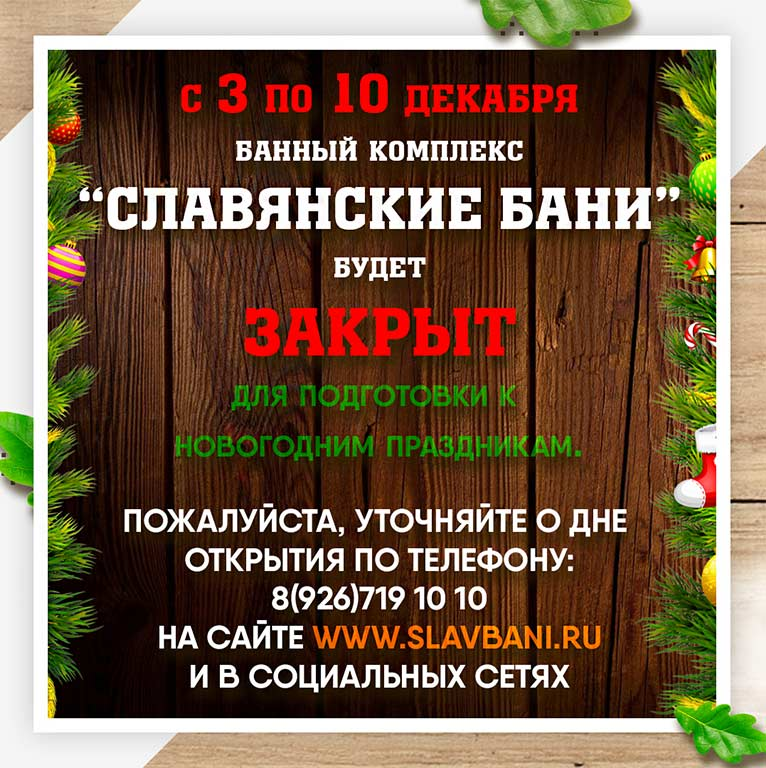 славянсике бани подготовка к новому году