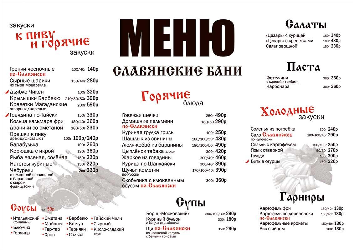menu-slavyanskie-bani