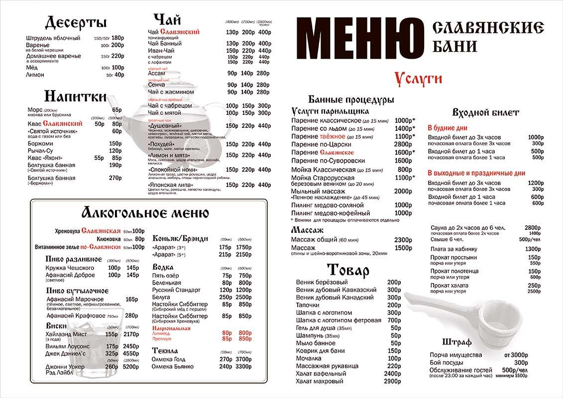 menu-slavyanskie-bani-uslugi